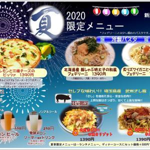 ★2020年夏季限定メニュー新所沢店