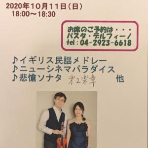 ☆10 月11日(日)ピアノとバイオリンの生演奏開催!デルフィーノ新所沢店