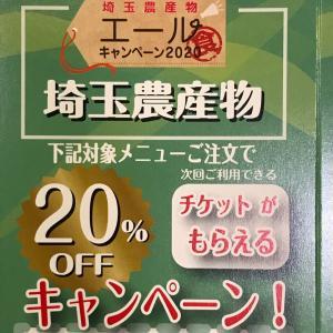 ☆埼玉県農産物応援キャンペーン!期間限定で20%割引き券をプレゼント。