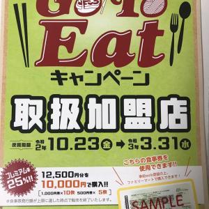 ☆デルフィーノ各店 GO TO EATですお得にお食事できます