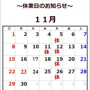 【11月デルフィーノ各店営業日のお知らせ】