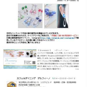 ★デルフィーノ入曽店 レジンアクセサリー/ハンドメイドアクセサリー 作品展示販売会