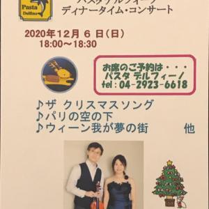 ☆クリスマスディナーコンサート!パスタデルフィーノ