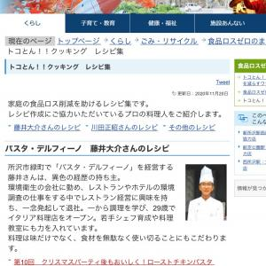 ☆所沢市のホームページに掲載!あまった醤油やマスタードの小袋の活用方法!