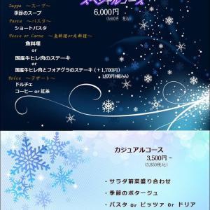 ☆ Winterスペシャルコース・カジュアル ご予約受付中!