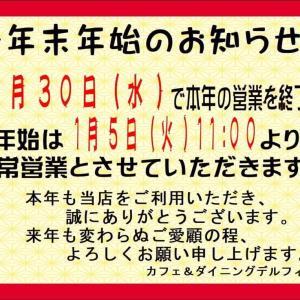 ☆デルフィーノ入曽店年末年始のお知らせ