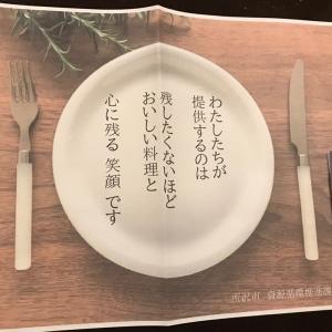 ☆ 食品ロスゼロのまち協力店