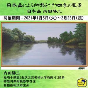 ☆ 内田勝三氏の日本画展はじまりました