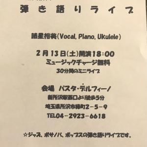 ☆2月生演奏会のお知らせ