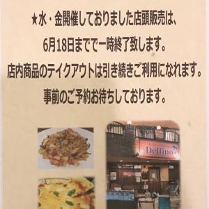 ☆入曽店舗で開催してます店頭販売16.18日で一時中止!