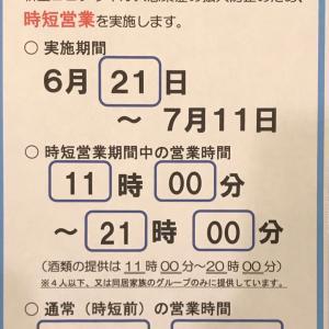 ☆7月11日まで時短営業します