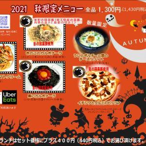 ☆秋の限定メニュー新所沢店!今なら100円割引!(アプリ登録で)