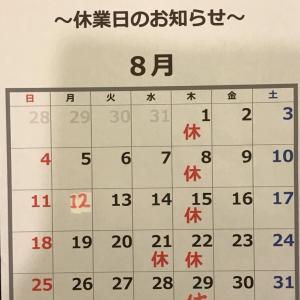 ✳️デルフィーノ各店 8月休業日のお知らせ!