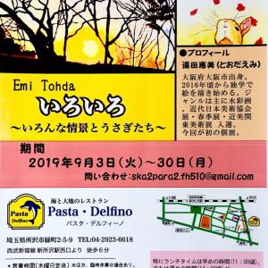 ✳️ 【Emi tohdaいろいろ】 〜いろんな情景とうさぎたち〜作品展開催!