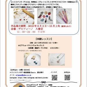 ★ドンネデコ 作品店&即売会 体験レッスン9月3日10時~★入曽店