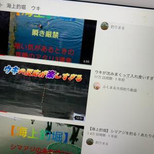 YouTubeウキ釣り動画と合わせタイミングが違う