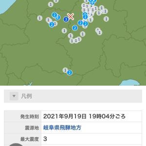 命の危険を感じる地震多発、岐阜県飛騨地方