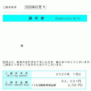 北海道在住、オール電化住宅の電気代2020。