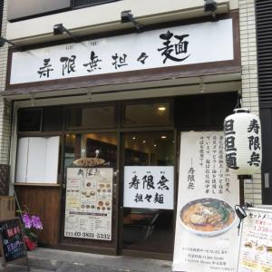 寿限無担々麺 上野店@御徒町、上野御徒町