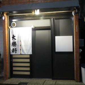 笹塚大勝軒@笹塚