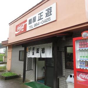 麺屋 正遊@磐梯熱海