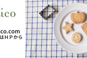 米粉クッキーの実験をしてみました