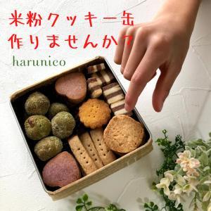【募集】米粉クッキー缶を作ろう!
