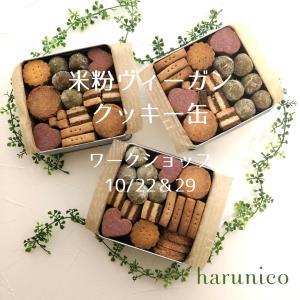 【募集】10月米粉ヴィーガンクッキー缶を作ろう!