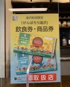 「がんばろう湯沢」飲食券 取り扱い店