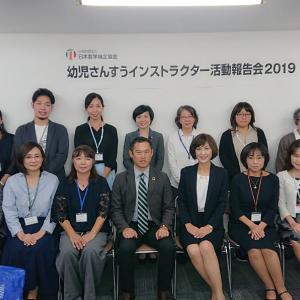 2019年度活動報告会~幼児さんすうインストラクター