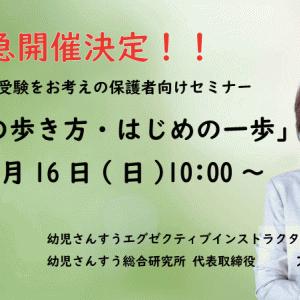 """""""【緊急開催】中学受験の歩き方~初めの一歩」""""12時より募集開始!!"""