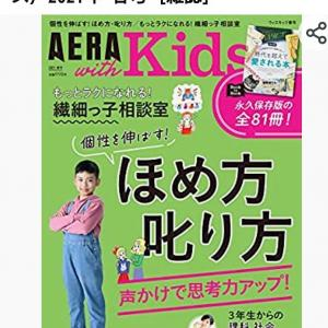 【記事掲載】AERA with Kids 教室紹介されました!