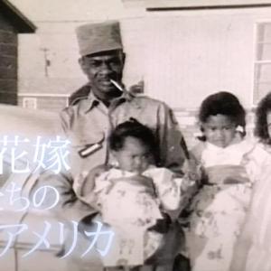 【アメリカ人と結婚】ドキュメンタリー戦争花嫁たちのアメリカ