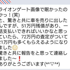 【感想】51万円残債があったのが、21万円も多くもらえるようになりました!