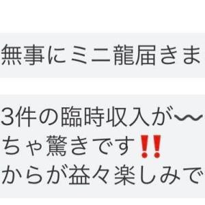 【感想】早速3件の臨時収入が〜!!