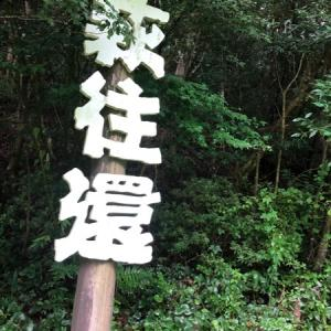 萩往還33km⑥佐々並から坂堂峠登り口