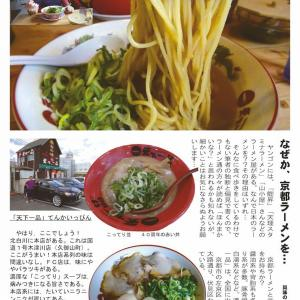 京都のラーメン食べたい!