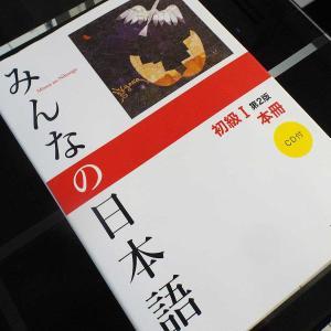 独学で日本語を