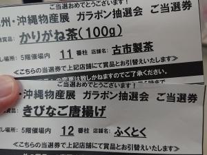 肉ミーティング〜九州・沖縄