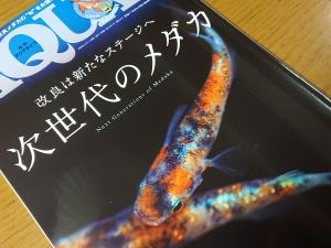 読書の秋?「メダカ特集」