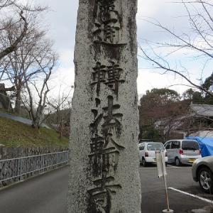 京都にて3月 心おだやかに