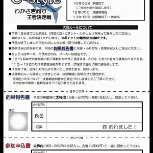 2月9、10日 第7回 C-style わかさぎ釣り 王者決定戦 in 松原湖大会 後編