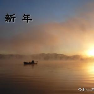 1月3日 入鹿池 釣行