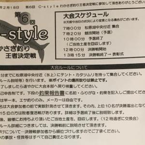 2月17、18日 第6回 C-Styleワカサギ釣り王者決定戦 前編
