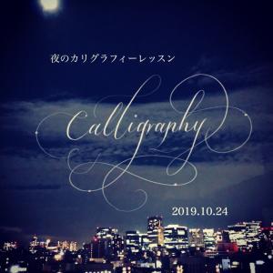 【レッスンご案内】10/24 夜のカリグラフィークラス