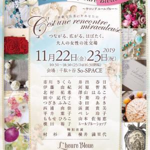 【11/22、23出展】サロンドルールブルー2019に遊びにいらしてください