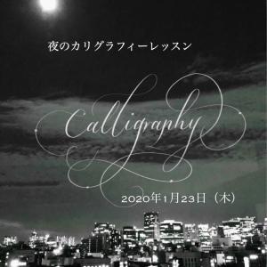 【募集中】1/23(木)夜のカリグラフィークラス