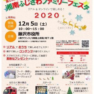 【いよいよ明日】12/5(土)湘南ふじさわファミリーフェスタ!