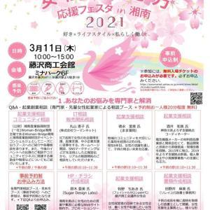 明日は藤沢で「女性の働き方応援フェスタ」に出展いたします!