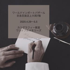 4/29〜5/5は上大岡の京急百貨店へ